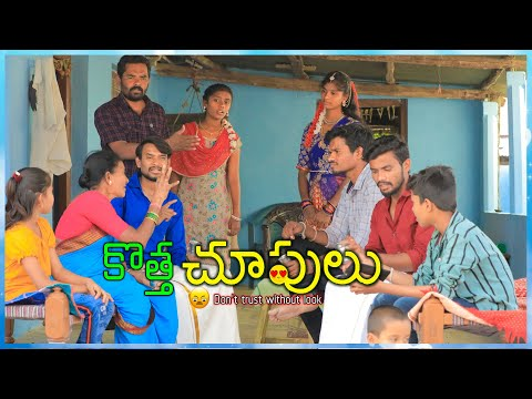Pelli choopulu   Ultimate village comedy   Creative Thinks A to Z