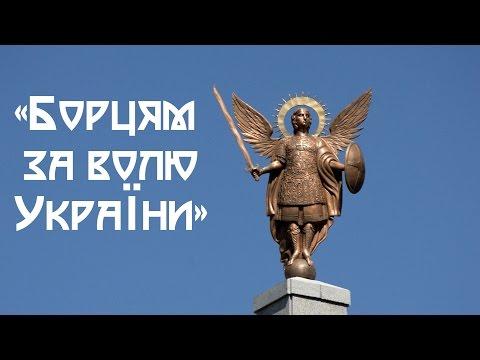У Черкасах відкрили пам'ятник «Борцям за волю України»
