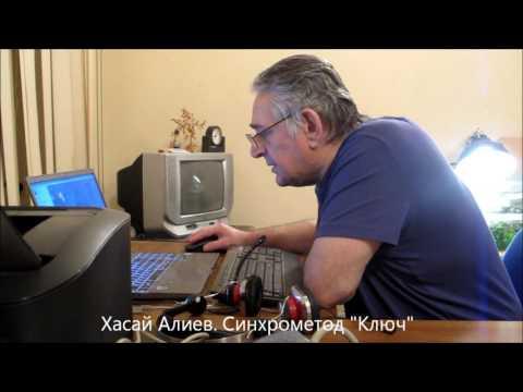 Можно ли научиться Методу Ключ по скайпу?