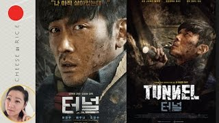 Nonton 4 Min Review  The Tunnel 2016  Korean Thriller Movie   Jung Woo Ha   Great Actor    Cheeseonrice Film Subtitle Indonesia Streaming Movie Download
