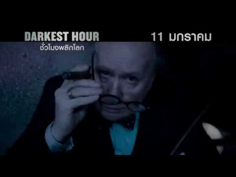Darkest Hour | Event Story | TV Spot