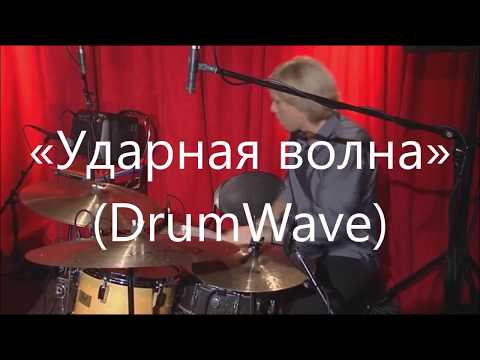 """Приглашаю на конкурс """"Drum Wave""""! AIVAR Vassiljev (Эстония)"""