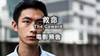 Nonton 2013台北電影節|救命 The Coward Film Subtitle Indonesia Streaming Movie Download