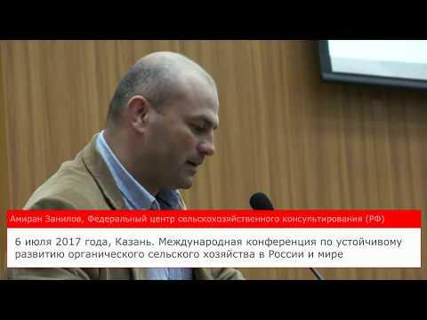 Амиран Занилов: основы биологизации сельскохозяйственного производства