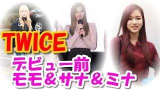 Video TWICE日本人メンバーサナ&モモ&ミナのデビュー前偶然テレビに! MP3, 3GP, MP4, WEBM, AVI, FLV Juli 2018