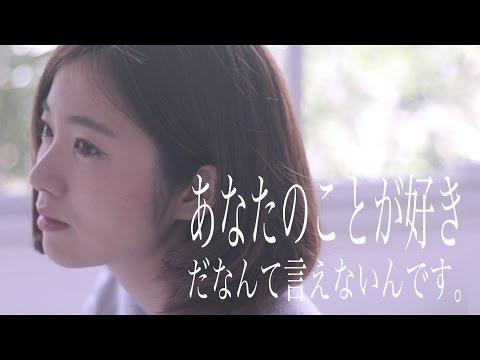 , title : 'あなたのことが好きだなんて言えないんです。feat 杏沙子/コバソロ'