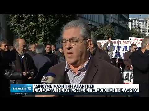 Κουτσούμπας: «Μαχητική απάντηση στα σχέδια της κυβέρνησης για εκποίηση της ΛΑΡΚΟ» | 25/01/2020 | ΕΡΤ