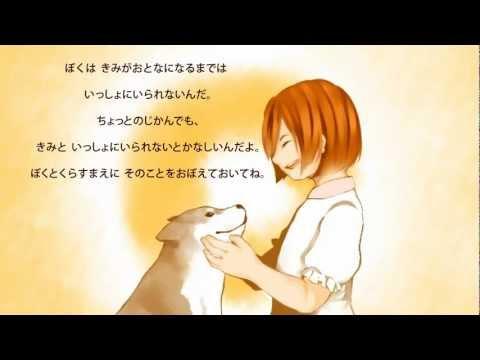ましまろ動画えほん 「犬との10の約束」