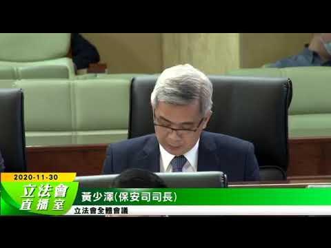 黃少澤:將落實開展保安高校碩士 ...