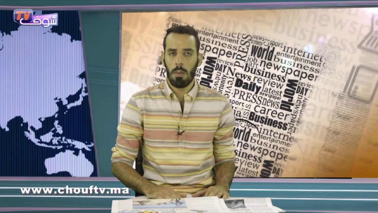 شوف الصحافة: إغلاق مركب الرباط بسبب الأســـود   شوف الصحافة