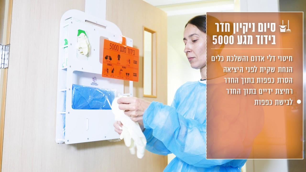 סרטון הדרכה לחדר בידוד מגע  5000 - מניעת זיהומים