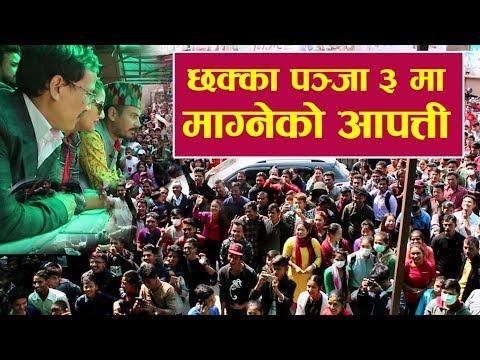 (Chhakka Panja 3 हेर्न उर्लियो मानब सागर || FOR SEE NETWORK || - Duration: 18 minutes.)