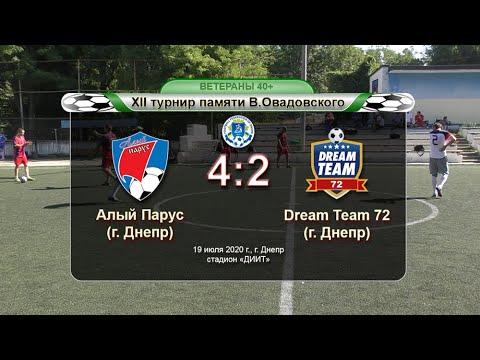 Алый Парус — Dream Team 72