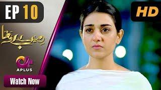 Video Pakistani Drama   Mere Bewafa - Episode 10   Aplus Dramas   Agha Ali, Sarah Khan, Zhalay Sarhadi MP3, 3GP, MP4, WEBM, AVI, FLV November 2018