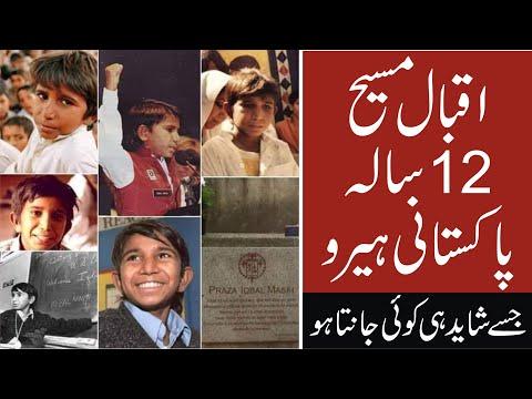 اقبال مسیح 12سالہ پاکستانی ہیرو