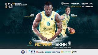 Ойын аңдатпа— ВТБ Бірыңғай лигасы: «Астана» vs «Нижний Новгород»