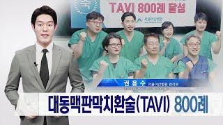 심장 치료 패러다임 바꾼 대동맥판막치환술 10년간 800례 미리보기