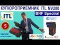 Обзор купюроприемников ITL Spectral BNF и NV200 на VendExpo 2019