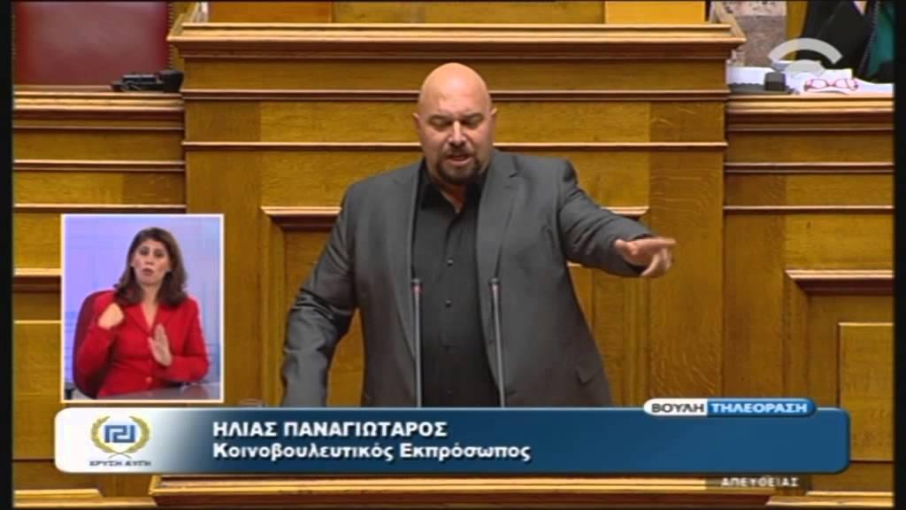 Πολυνομοσχέδιο: Η. Παναγιώταρος (Κοινοβ. Εκπρόσ. Χρυσή Αυγή) (05/11/2015)