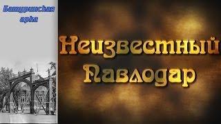 Неизвестный Павлодар. Батуринская арка