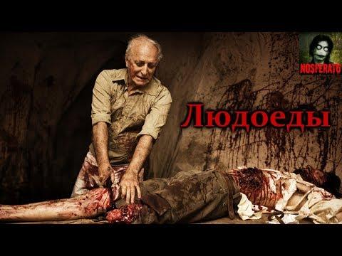 Истории на ночь - Людоеды - DomaVideo.Ru