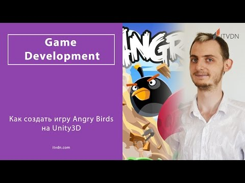 Как создать свою игру с помощью unity