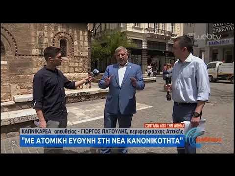 Ο περιφερειάρχης Αττικής, Γιώργος Πατούλης, στην ΕΡΤ   15/05/2020   ΕΡΤ