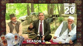 Chai Khana - Season 9 - Ep.20