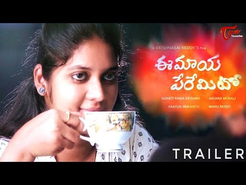 Ee Maaya Peremito || Telugu short film Trailer 2017 || by Krishnasai Reddy