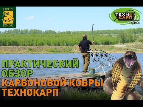 Карбоновая кобра ТЕХНОКАРП. Практический обзор