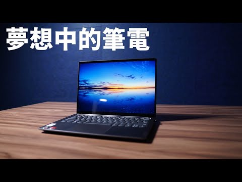 【Huan】 我終於買到心目中最接近完美的筆電! 搭載8核心4800U的超高CP值輕薄筆電,小新Pro 13