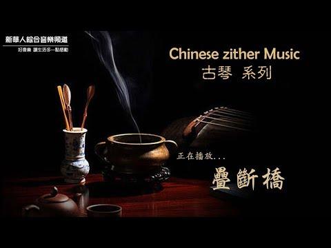 疊斷橋 (古箏 古琴音樂 Guqin Guzheng Music)