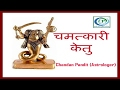 CHAMATKARI  KETU   by  CHANDAN PANDIT   from  CP ASTRO SCIENCE