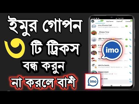 ইমুর গোপন ৩ টি সেটিংস বন্ধ না করলে বাশঁ খাবেন || Imo Top 3 secret settings 2020 || Imo update 2020