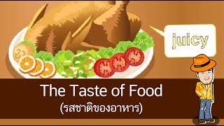 สื่อการเรียนการสอน The Taste of Food (รสชาติของอาหาร) ป.4 ภาษาอังกฤษ