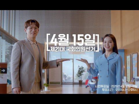4.15 국선 투표참여 영상(장성규, 송소희) 영상 캡쳐화면