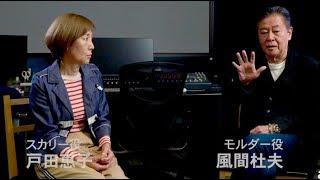 モルダー風間杜夫&スカリー戸田恵子に再び会える/Audible『X-ファイル』インタビュー