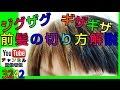 武井咲&ユッキーナの前髪切り方!短くジグザグ、アシメにギザギザの二種類