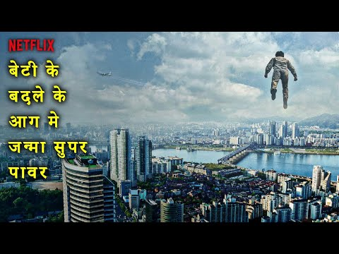 Psychokinesis Movie Explained in Hindi | Psychokinesis 2018 Movie Ending Explain हिंदी मे