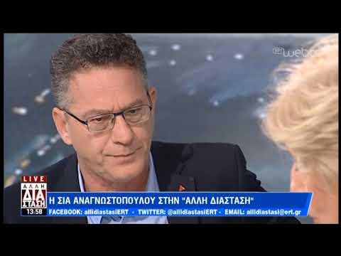 Η Σία Αναγνωστοπούλου στην «Άλλη Διάσταση» | 21/1/2019 | ΕΡΤ