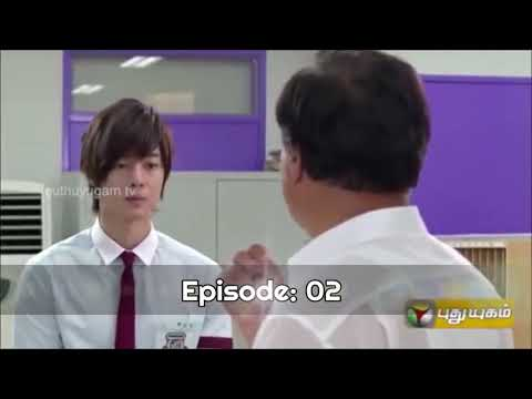 Playful Kiss (Tamil) Episode 2