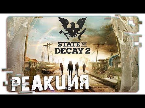 State of Decay 2 ➤ МАРАФОН ОТ ЛЕОНА, РЕАКЦИЯ, МНЕНИЕ, ПЕРВЫЙ ВЗГЛЯД, Е3 Трейлеры игр 2017