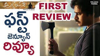 Agnyaathavaasi Movie First Genuine Review | Agnyaathavaasi Review And Rating | Telugu Panda