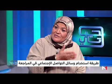 العرب اليوم - شاهد: طريقة استخدام وسائل التواصل الاجتماعي في المراجعة
