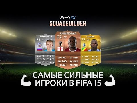 "Songs in ""САМЫЕ СИЛЬНЫЕ ИГРОКИ В FIFA 15"" Youtube/pX3vv0TCRCo MooMa.sh"