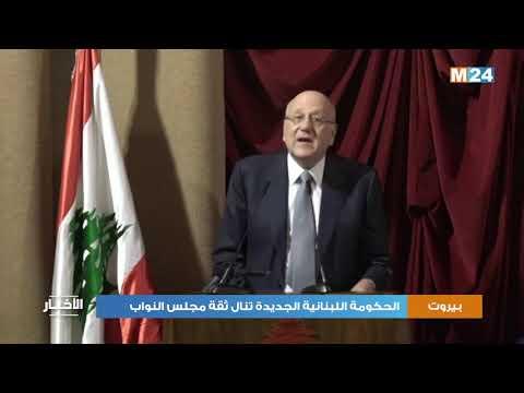 الحكومة اللبنانية الجديدة تنال ثقة مجلس النواب