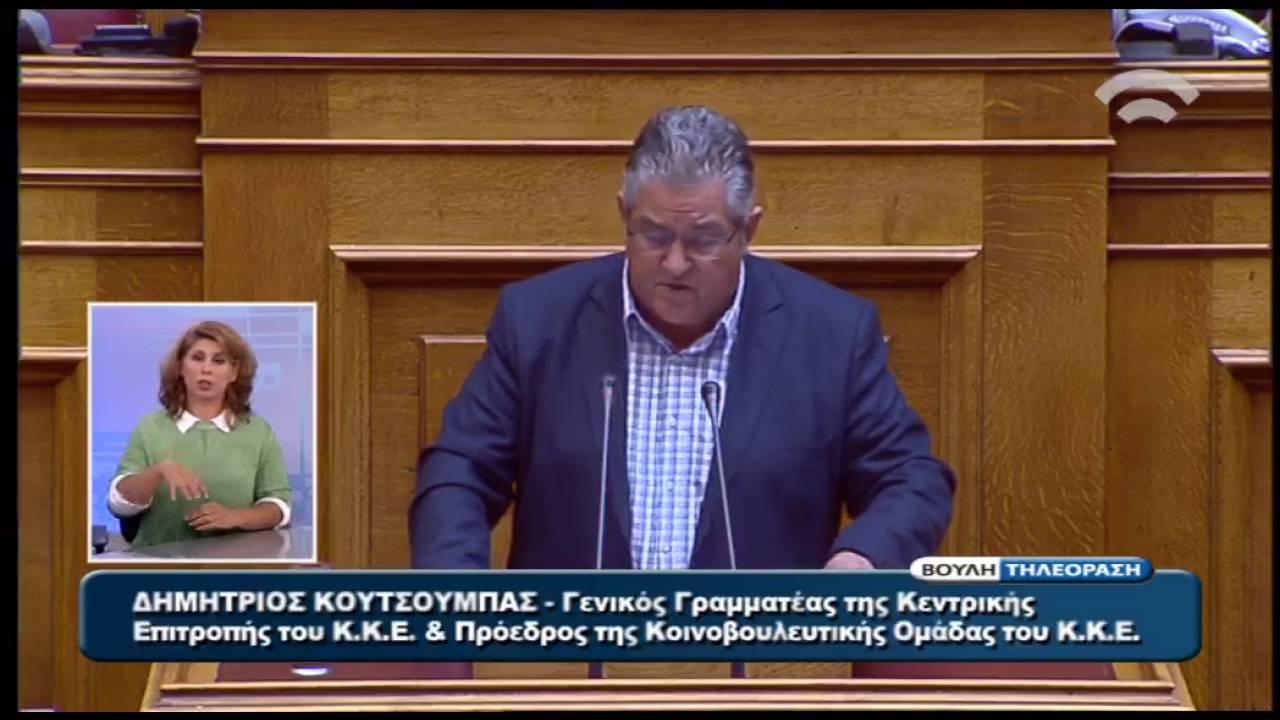 Δ. Κουτσούμπας: Μεταξεταστέοι Τσίπρας και Μητσοτάκης