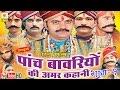 Download Lagu पाँच बावरियों की अमर कहानी भाग 1 || Pach Bawariya Ki Amar Kahani  Vol 1 || Hindi Full Movies Mp3 Free