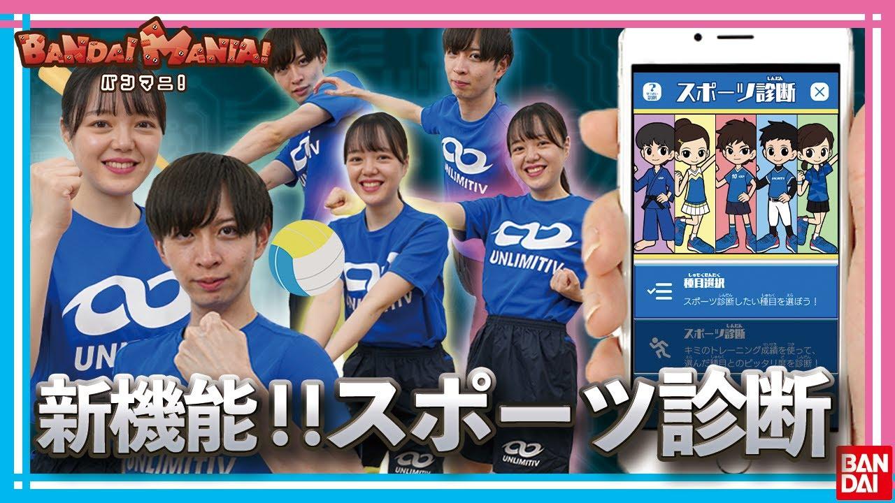 【アンリミティブ】新機能追加!!自分にぴったりなスポーツは何?【バンマニ!】