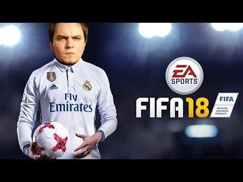 Мэддисон стрим в FIFA 2018